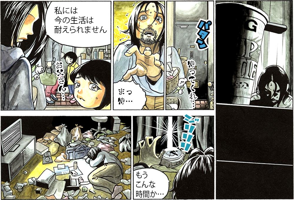 漫画家の末路…1