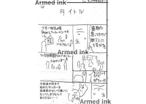 Edecooの漫画の制作の流れネーム!