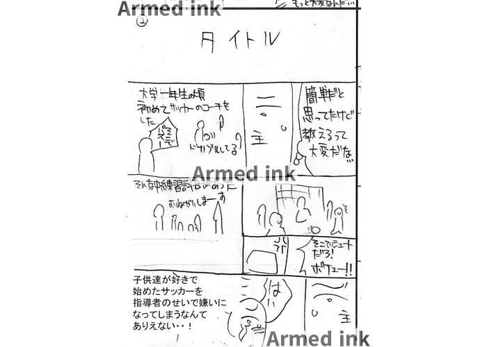Edecooの漫画制作の流れ ネーム