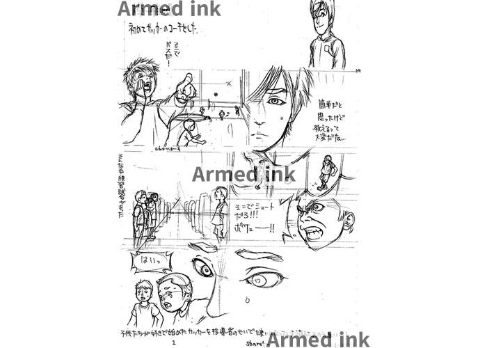Edecooの漫画制作の流れ 下描き