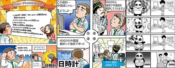 Edecooの漫画の制作実績2!