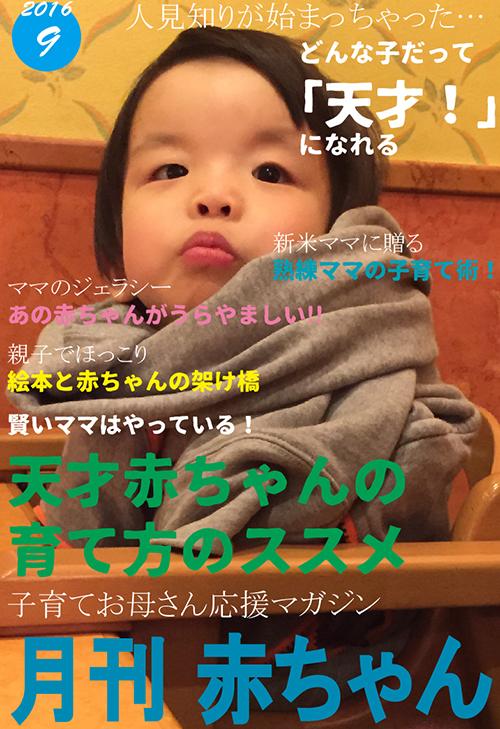 月刊 赤ちゃん 9月号