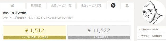 ココナラの9月の収益発表!
