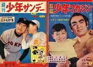 小学館と講談社が同時に少年漫画雑誌創刊!