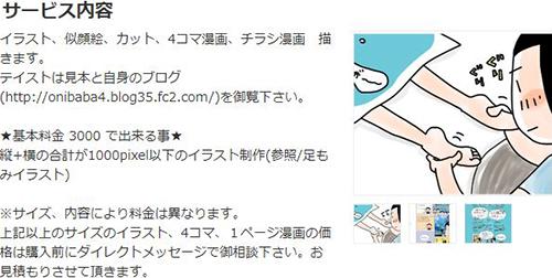 ココナラ_マツ キヨコさんの漫画サービス