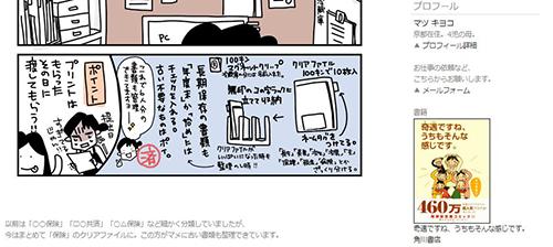 マツ キヨコさんのブログ