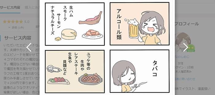ココナラ_漫画サービスぶなのしめじさん