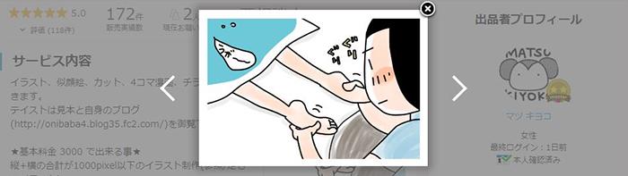 ココナラ_漫画サービスマツ キヨコさん