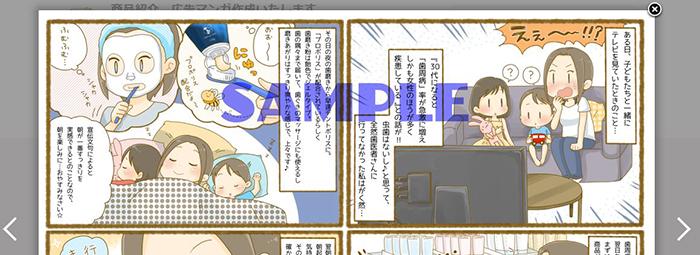 ココナラ_漫画サービスヤマムラあいさん