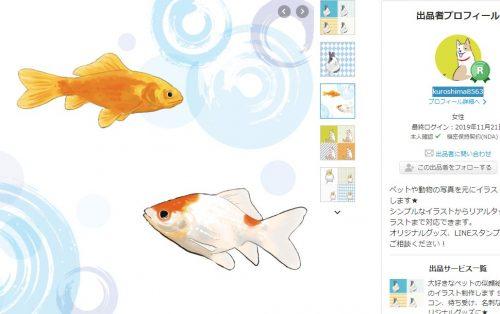 ペットの似顔絵師をおすすめ:kuroshima8563さん
