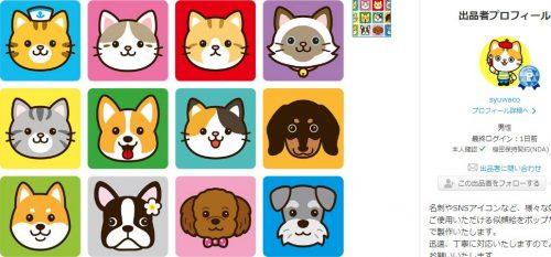 ペットの似顔絵師をおすすめ:syuwacoさん