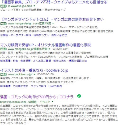 漫画 依頼は検索結果1位!