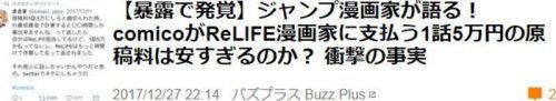 ReLIFE作家の原稿料1話5万円