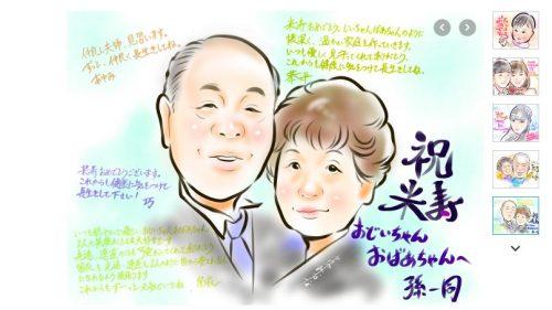 1,000円で発注!似顔絵絵師:川上奈々さん