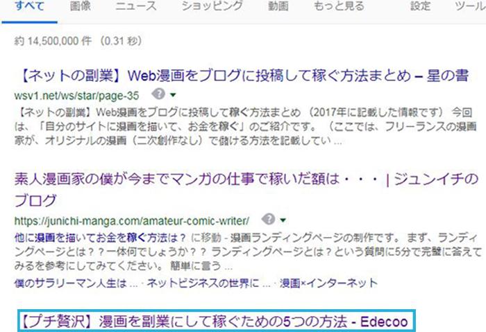 Edecooは漫画_副業で7位!