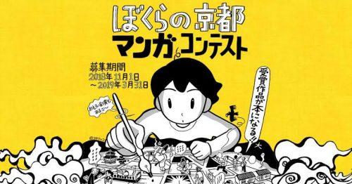 淡交社の漫画賞:マンガコンテスト