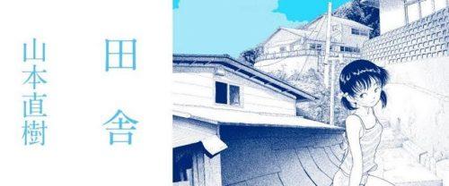 山本尚樹の漫画:田舎