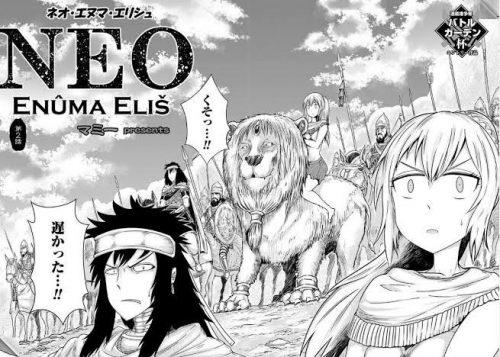 コミックガーデンの看板漫画:NEO