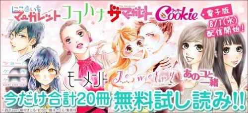 集英社の少女漫画誌
