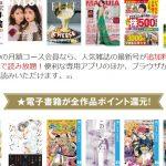お得感満載!定額の漫画の読み放題サービス7選!