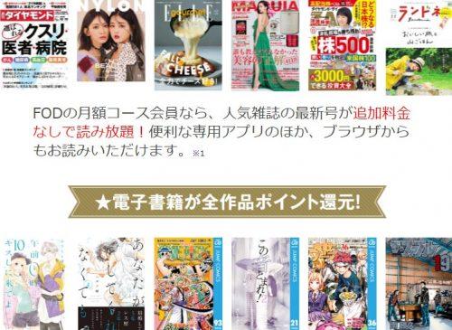 漫画&動画の読み放題コラボ!FODプレミアム