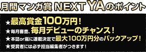 100万円以上の漫画賞!