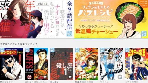 漫画の品数業界TOPクラス!の読み放題はスキマ