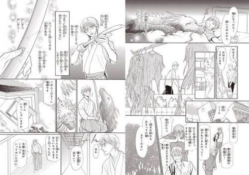 月刊アスカの漫画:KATANA