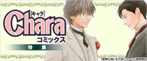 徳間書店の漫画雑誌:Chara