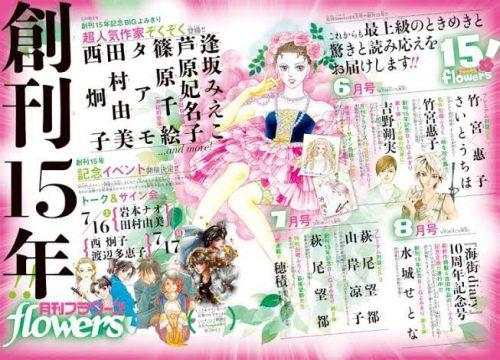 小学館の漫画雑誌:月刊flowers