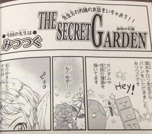 秋水社の漫画雑誌:恋愛宣言PINKY