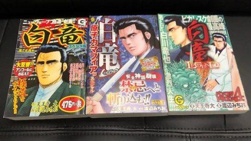 廉価版コミックス
