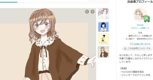 おすすめモーションコミック作家:warashiさん
