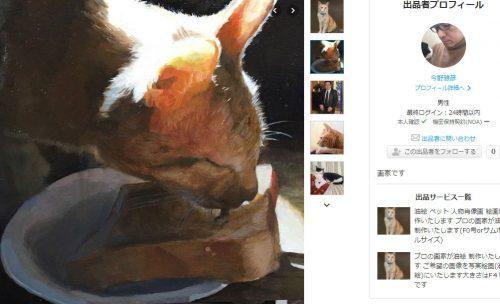 ペット系油絵画家:今野雅彦さん