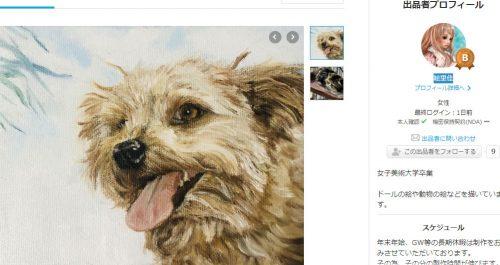 ペット系油絵画家:絵里佳さん