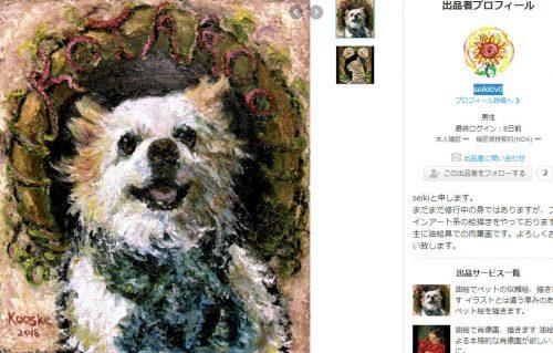 ペット系油絵画家:seiki0v0さん