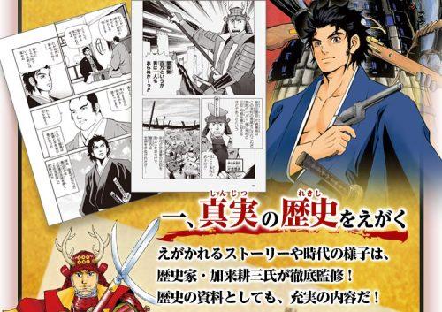 ポプラ社の学習漫画:日本の歴史