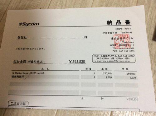 サイコムPCの購入価格は_!?
