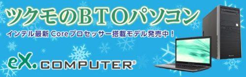 BTOメーカー:TSUKUMO