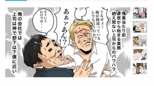 漫画動画制作者・井上つかささん