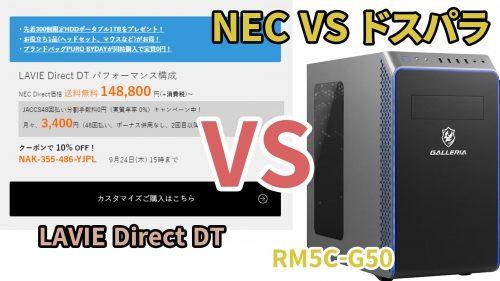 NEC VS ドスパラの直接対決!