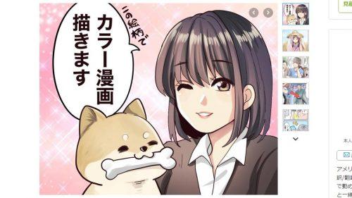 漫画動画制作者・モモザ織田さん