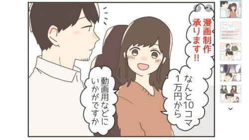 漫画動画制作者・サクライさん