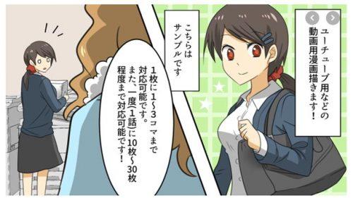 漫画動画制作者・白玉さん