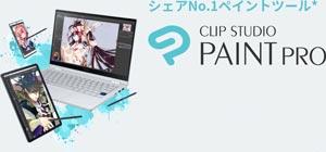 おすすめお絵描きソフト:clipstudio paint PRO