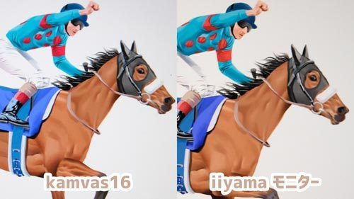 kamvas16とモニターの色味比較